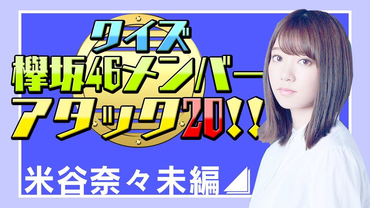 【クイズ】欅坂46メンバーアタック20!!(米谷奈々未編)