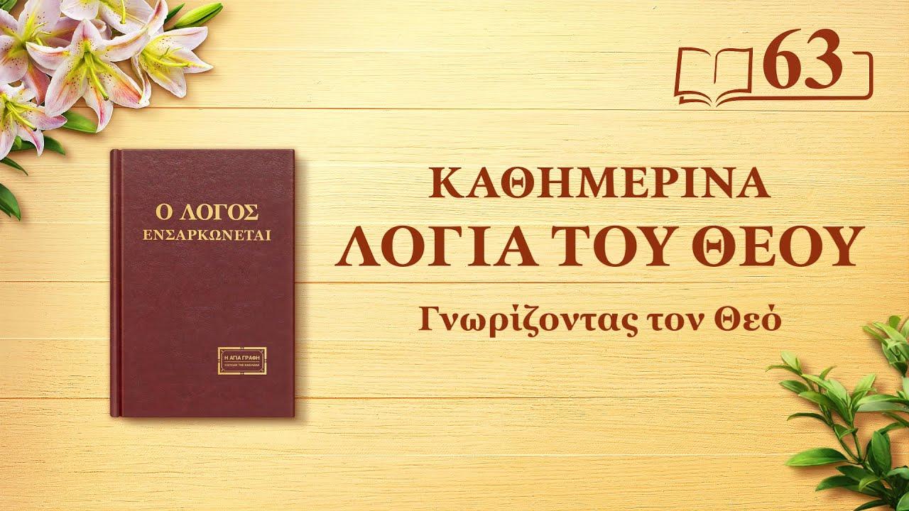 Καθημερινά λόγια του Θεού   «Το έργο του Θεού, η διάθεση του Θεού και ο ίδιος ο Θεός Γ'»   Απόσπασμα 63