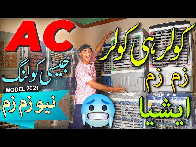 New Zam Zam DC Air Cooler 2021 Model | DC 12V Air Cooler | Battery Air Cooler | Solar Air Cooler