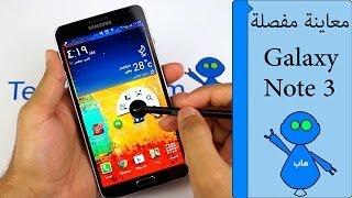 Galaxy Note 3 Review Arabic - معاينة مراجعة مفصلة جالكسي نوت ٣