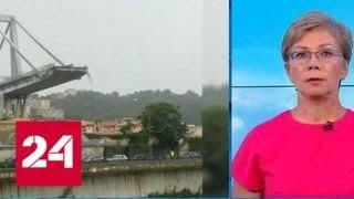Смотреть видео Трагедия в Генуе: очевидцы утверждают, что в мост попала молния - Россия 24 онлайн