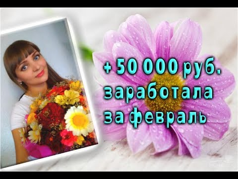 + 50 000 руб. мой заработок в интернете за февраль 2019