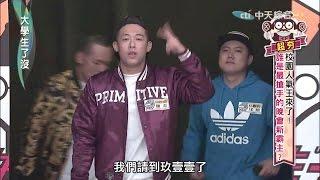2015.11.26大學生了沒完整版 校園人氣王現身