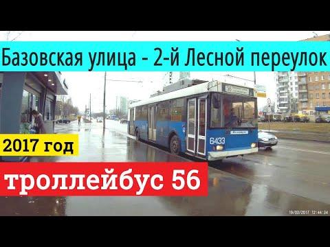 Троллейбус 56 Базовская улица - 2-й Лесной переулок