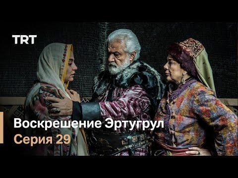 Воскрешение Эртугрул Сезон 1 Серия 29
