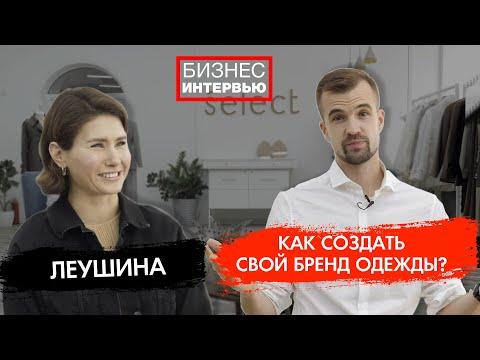 Как зарабатывает персональный шоппер и Fashion стилист в России? Как создать свой бренд одежды?
