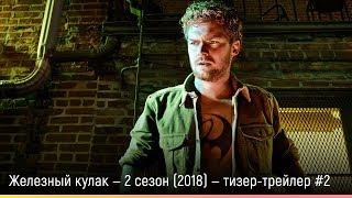 Железный кулак — 2 сезон (2018) — русский тизер-трейлер #2