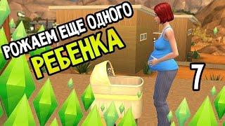 The Sims 4 Прохождение На Русском #7 — РОЖАЕМ ЕЩЕ ОДНОГО РЕБЕНКА