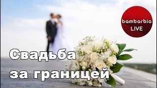 Свадьба за границей или в Украине: что лучше?
