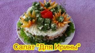 Салат для Ирины салаты на праздничный стол быстро вкусно,