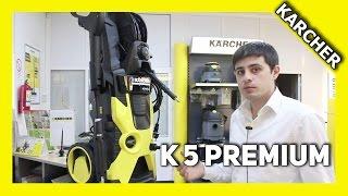 Karcher K 5 Premium отличия от K 5.700/Differences K5 Premium & K 5.700[Karcher Channel 2015](Мини-мойка Karcher K 5 Premium отличия от K 5.700 Предыдущие видео: Нужно ли делать ТО мини-мойке? https://youtu.be/uviDlPnVjN4 Сама..., 2015-05-12T20:29:50.000Z)