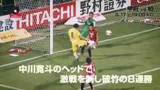 因縁多き両チーム 柏はクラブ新記録の9連勝を目指す 明治安田生命J1リ...