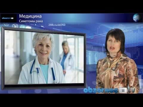 Рак легких - симптомы, лечение, профилактика, причины