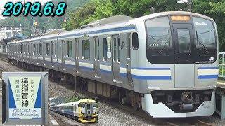 E217系Y-130編成&E257系500番台NB-11編成 JR東逗子駅 発車・通過シーン 2019.6.8