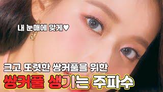 [주파수 강조 Ver] 예쁜 눈 만들기를 위한 쌍꺼풀 …