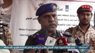 مدير شرطة المهرة : قوات الجيش والأمن لن تسمح بتعكير السكينة والهدوء بالمحافظة