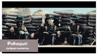 Робоцып СМЕШНЫЕ И ЛУЧШИЕ МОМЕНТЫ #79 | Военная тайна | 6 СЕЗОН