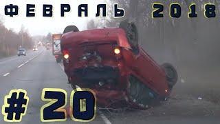 Подборка ДТП Февраль 2018 #20/ Car crash compilation February 2018 #20