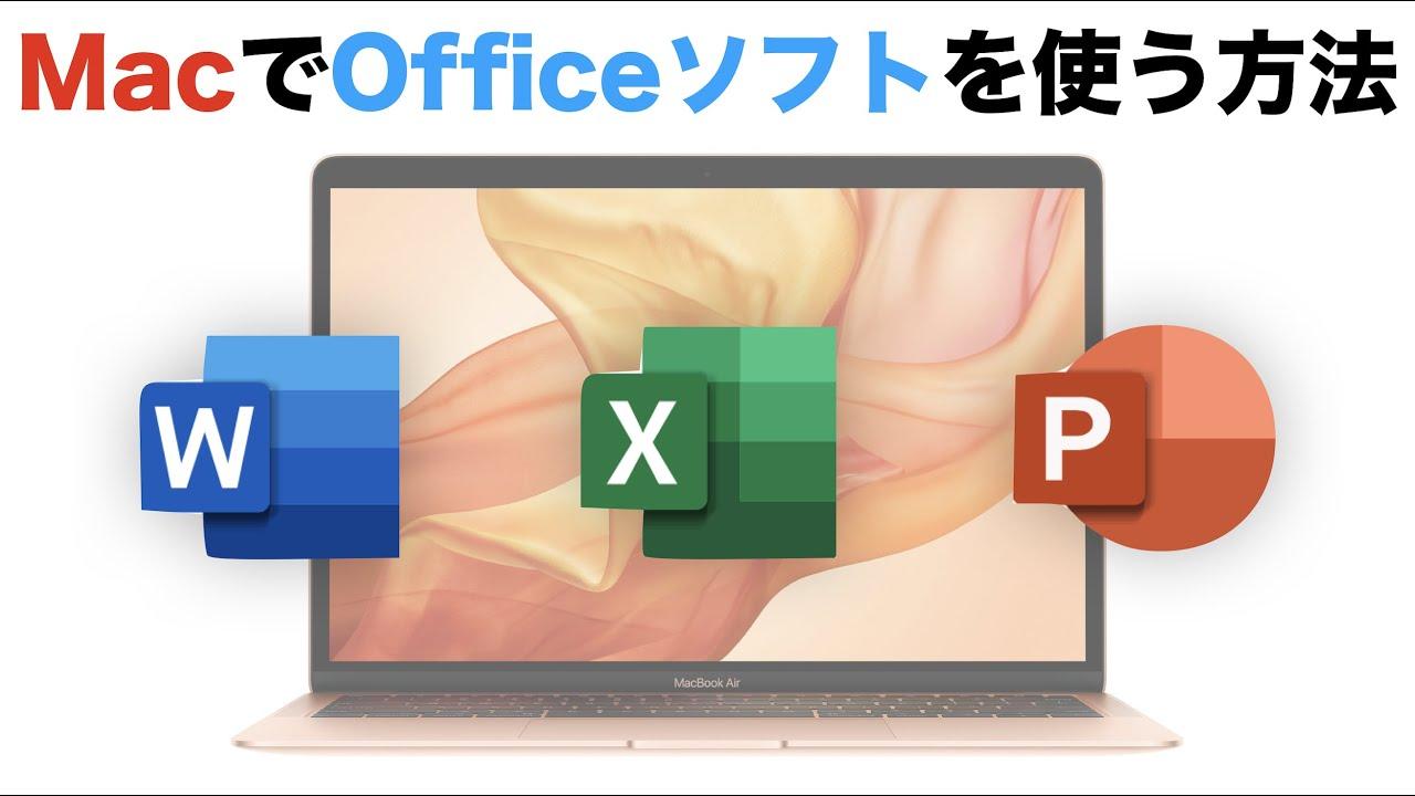 代わり mac エクセル の
