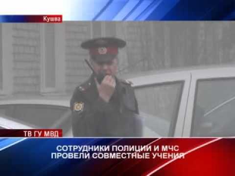 В Кушве сотрудники полиции и МЧС провели совместные учения