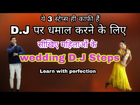 Wedding D.J Dance Steps For Ladies | Part - 2 | By Parveen Sharma