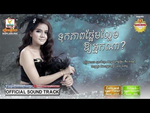 Tuk Pheap Pa Aem La Haem Oy Neak - Suos Visa [ផ្កាថ្ម OST]