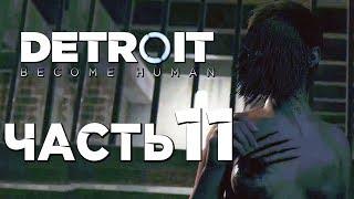 Прохождение DETROIT: Become Human — Часть 11: ДОМ УЖАСОВ ЗЛАТКО!