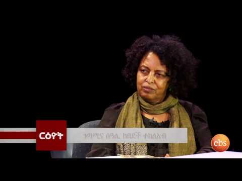 Ethiopia: Reyot: Interview With painter and poet Kebedech Tekleab- Part 2