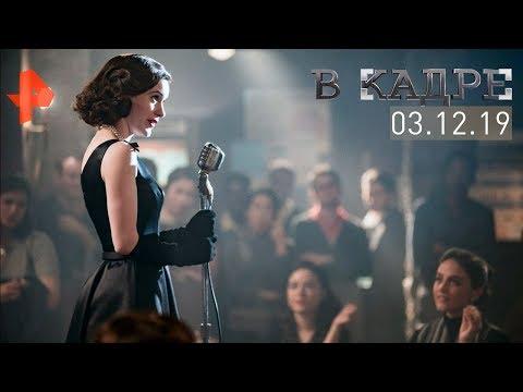 [#ВКадре]: «Мидж» снова в деле | 3 сезон сериала «Удивительная миссис Мейзел».