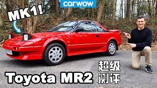 【Carwow中国】JDM英雄迟暮-丰田MR2初代目测评