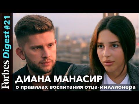 Диана Манасир о