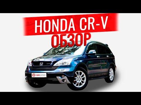 Хонда СРВ | На что смотреть при выборе б/у Хонды?