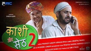 Rajasthani Comedy | Kashi Or Seth 2 | Prakash Gandhi | राजस्थानी कॉमेडी | हरियाणवी कॉमेडी | PMC