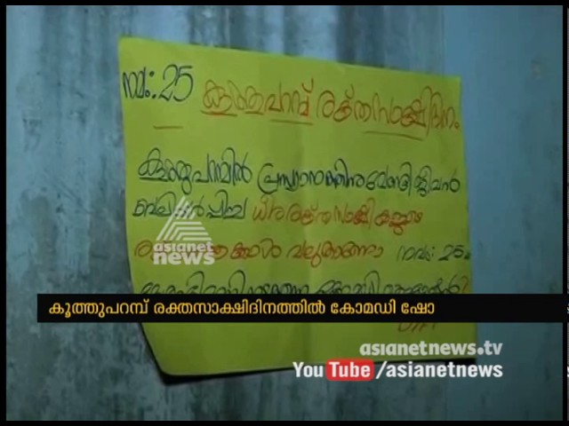 DYFI poster against Deshabhimani