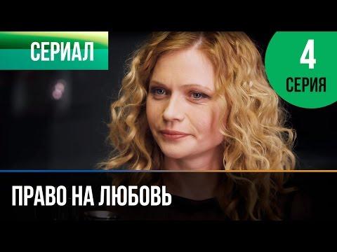▶️ Право на любовь 4 серия - Мелодрама   Фильмы и сериалы - Русские мелодрамы - Видео онлайн