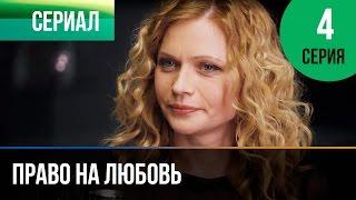 ▶️ Право на любовь 4 серия - Мелодрама | Фильмы и сериалы - Русские мелодрамы