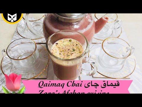 Qaimaq Chai Afghani – قيماق چاى