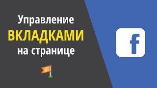 Управление вкладками в Facebook