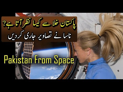 Pakistan from space, NASA released the video [Urdu / Hindi]