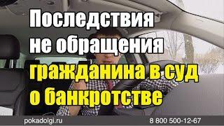 видео О банкротстве простым языком. Правда ли, что за банкротство нужно платить?