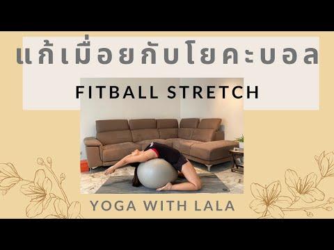 แก้เมื่อย แก้ปวด กับท่ายืดบน Fit Ball โยคะบอล - Yoga with LaLa