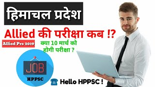 Himachal Pradesh Allied Exam Date 2019 || HPPSC Allied Preliminary Exam Date 2019