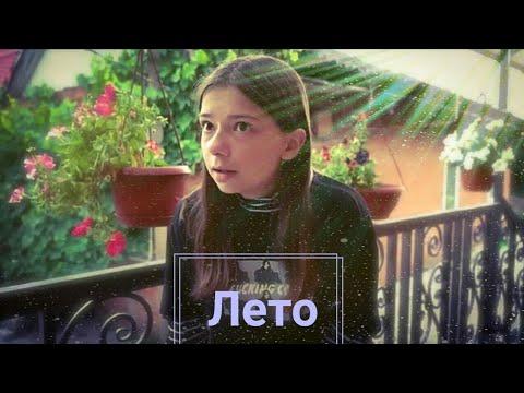 Клип по НЕПЕТА СТРАШИЛКИ под песню Лето.