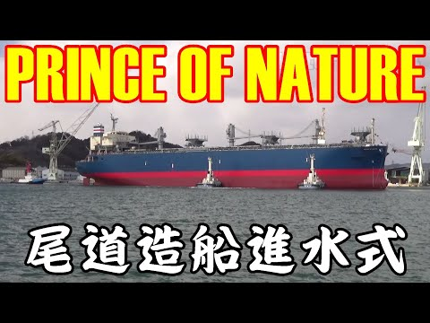PON SHIPHOLDING S.A.WoodChips Carrier「PRINCE OF NATURE」Onomichi Shipbuilding Launching Ceremony 尾道造船