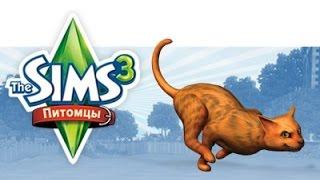 "Let""s play sims 3 pets/летсплей Cимс 3 питомцы #1"
