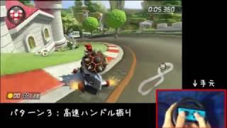 マリオカート8DX ハンドル式早溜めの手元撮り in マリサ-
