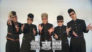 「氣志團」「BOYS AND MEN」と手を組み、メ~テレが新たにお届けする音...