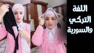 لفه طرحة تركي وسوري بالتفصيل بأنواع البندنات - لفات حجاب 2020