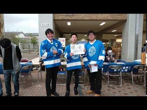 【近畿大学】アイスホッケー部2016