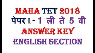 Maha TET 2018: Answer Key: English Section: Paper I: 1 ली ते 5 वी 15/07/2018: Maharashtra TET Exam